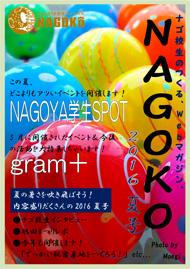 2016夏号(PDF5.5MB)表紙画像