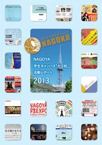 ナゴ校活動レポート2013 PDF(9.6MB)表紙画像