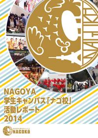 ナゴ校活動レポート2014 PDF(5.6MB)表紙画像