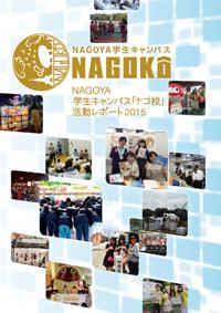 ナゴ校活動レポート2015 PDF(9.6MB)表紙画像