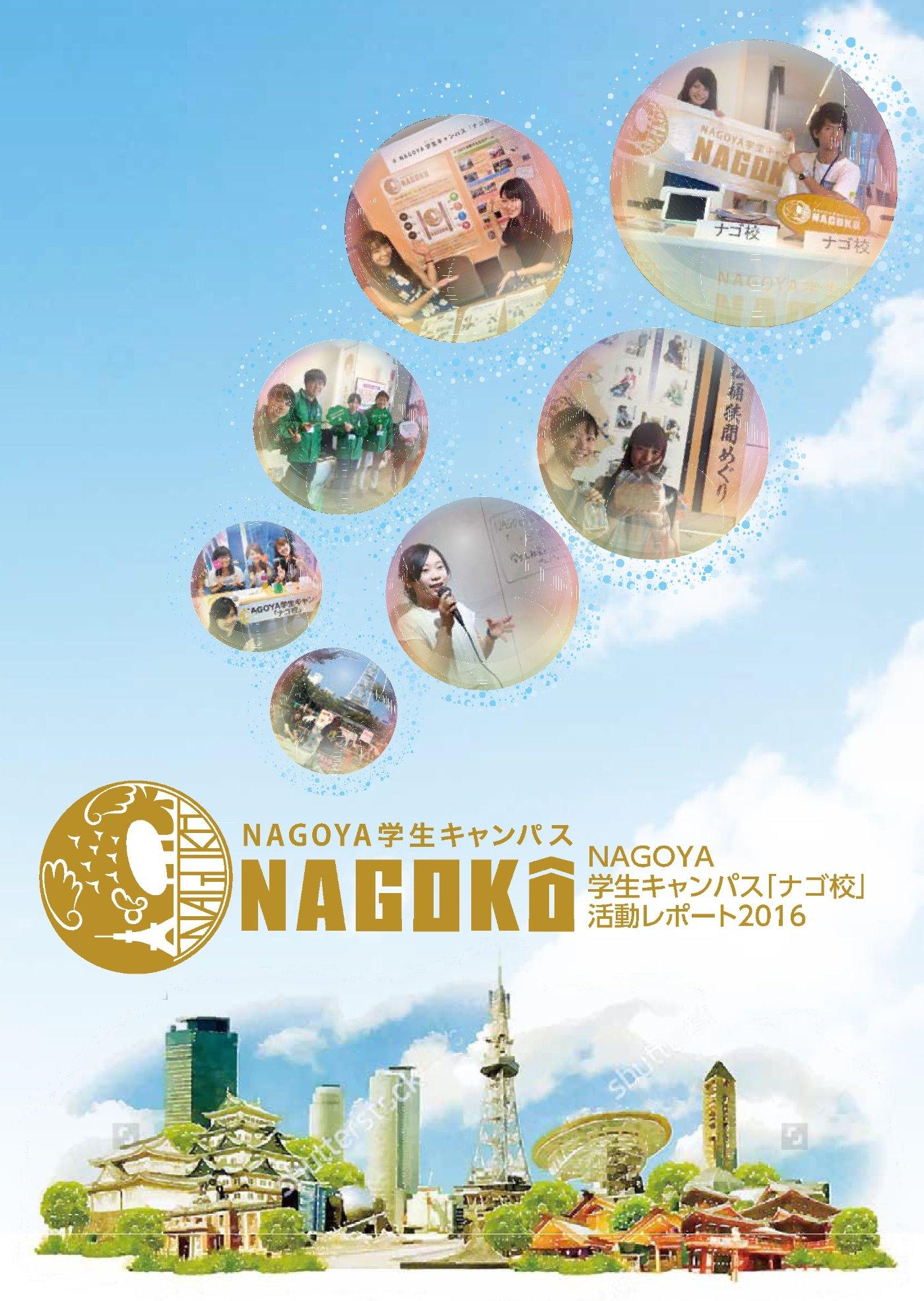 ナゴ校活動レポート2016 PDF(8.0MB)表紙画像