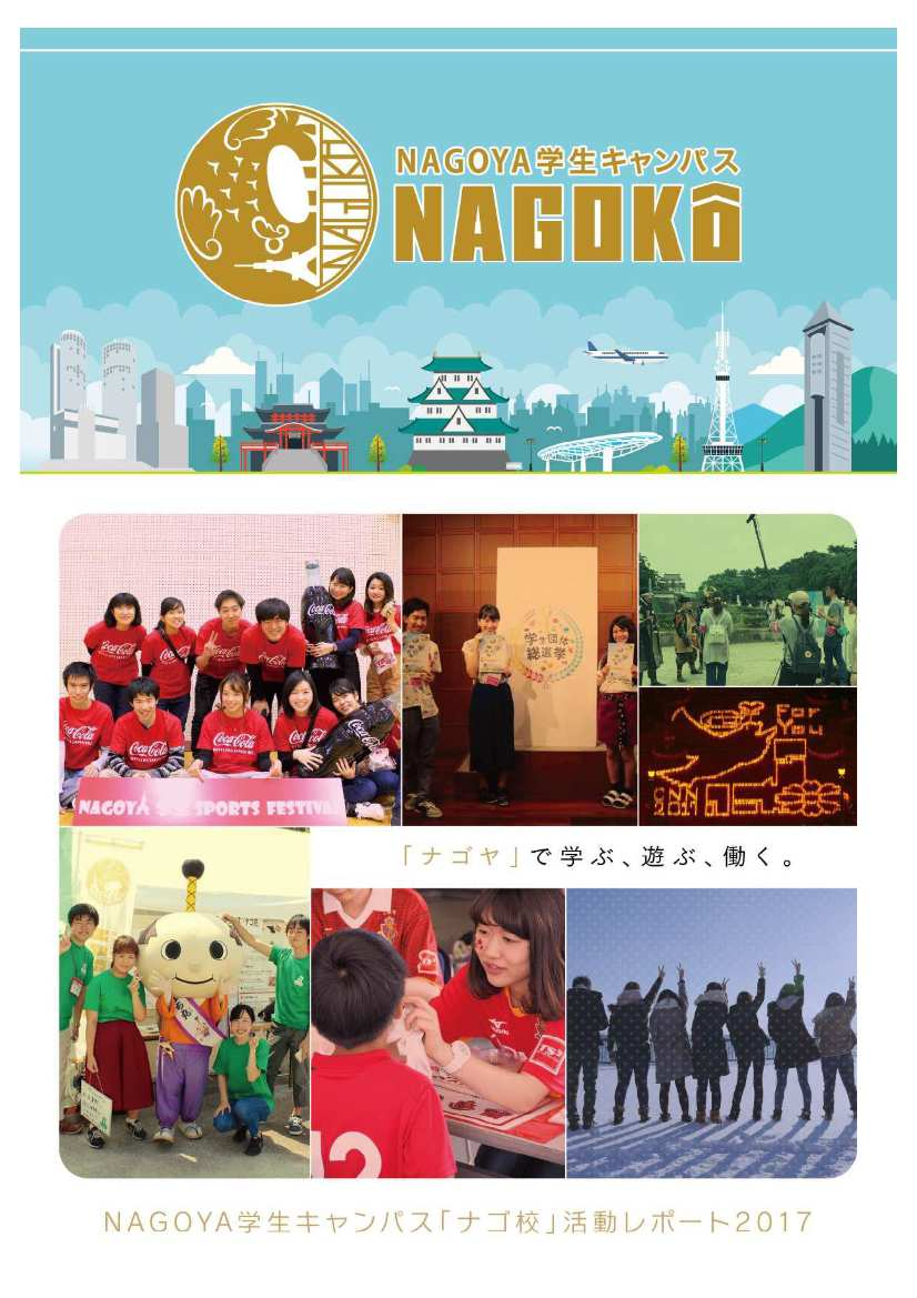 ナゴ校活動レポート2017 PDF(5.0MB)表紙画像