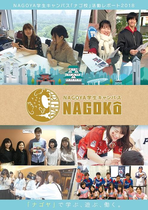 ナゴ校活動レポート2018 PDF(2.0MB)表紙画像