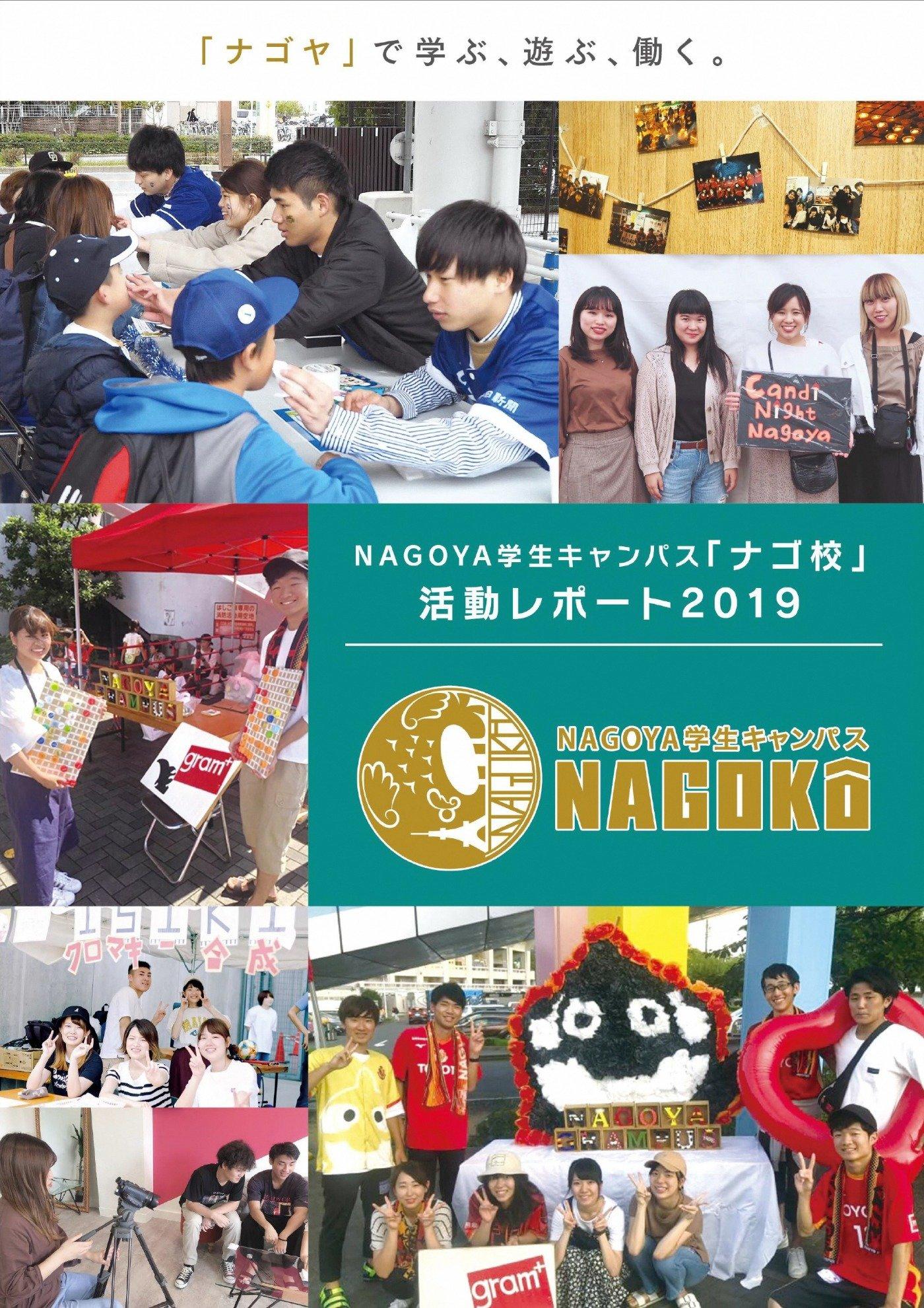 ナゴ校活動レポート2019 PDF(4.6MB)表紙画像